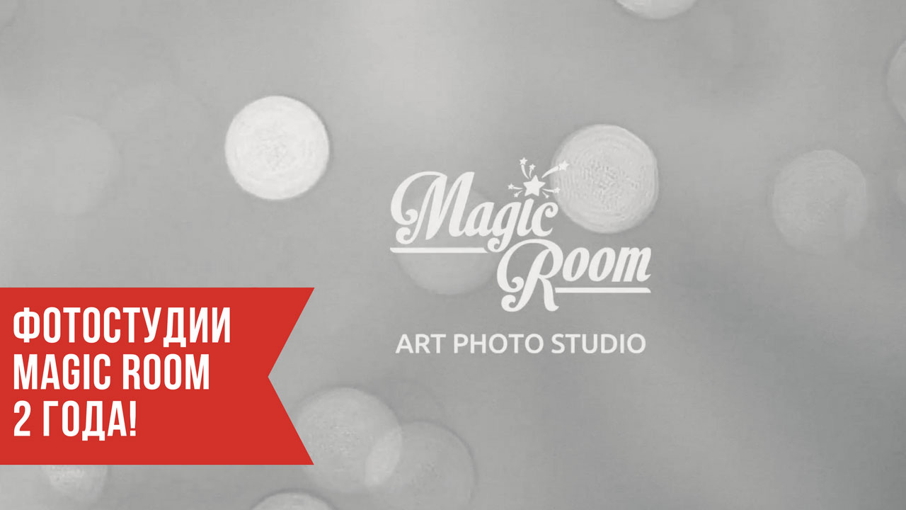 Фотостудии Magic Room 2 года