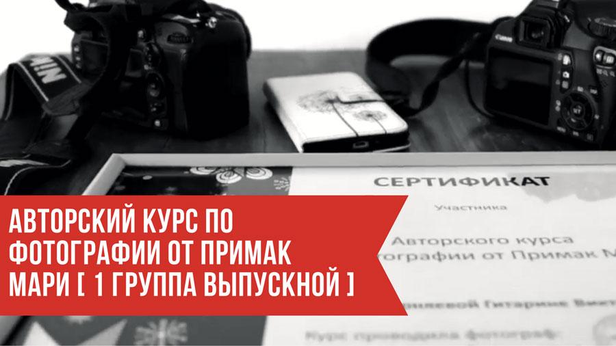 Авторский курс по фотографии от Примак Мари [ 1 группа Выпускной [