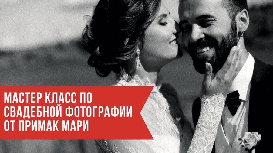 Мастер класс по свадебной фотографии от Примак Мари