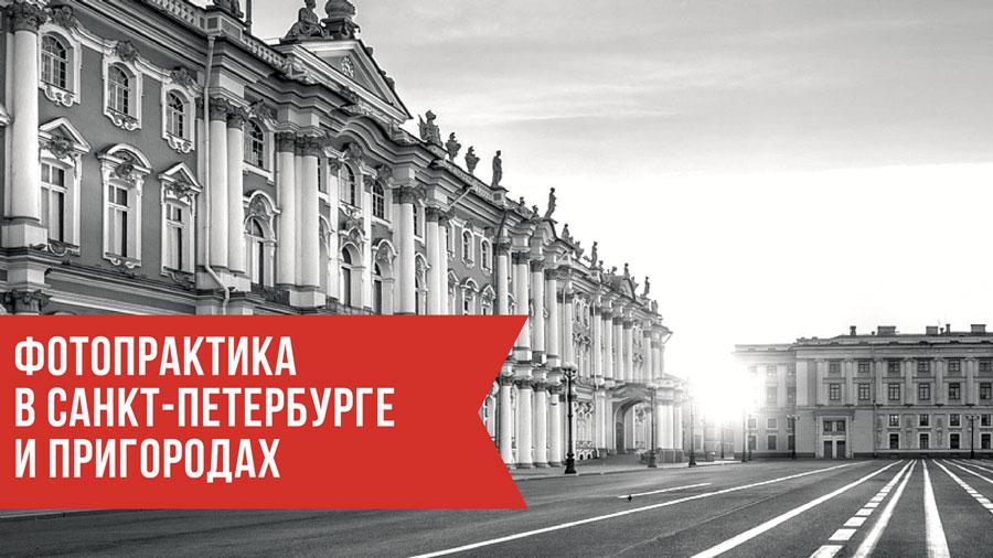 Фотопрактика в Санкт-Петербурге