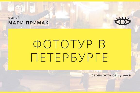 Фототур в Санкт-Петербурге